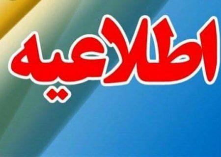 اطلاعیه شرکت توزیع نیروی برق تبریز در خصوص خاموشیهای اخیر