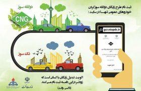 ثبتنام بیش از ۷۳۵۰ خودرو در طرح گازسوز نمودن خودروی عمومی باری و مسافری در منطقه آذربایجان شرقی