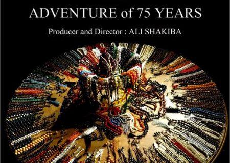 """فیلم مستند """" ماجرا جویی ۷۵ ساله """" نامزد بهترین فیلم جشنواره بین المللی فیلم های مستند فرهنگ و هنر دیتیل های دیجیتال استانبول ۲۰۲۱"""