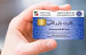 معضل کارتهای بازرگانی اجارهای و یکبار مصرف