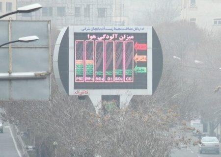 غلظت آلایندههای جوی در آذربایجانشرقی افزایش مییابد