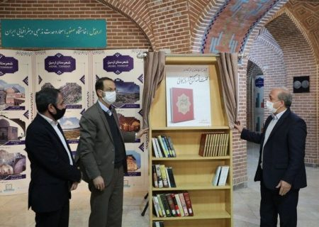 نخستین جلد لغتنامه ترکی رونمایی شد