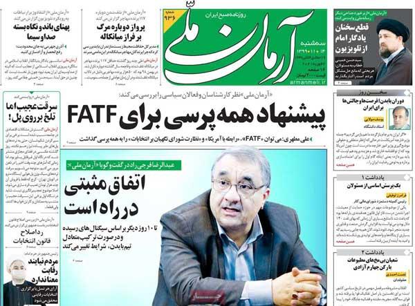 عناوین روزنامه های سه شنبه ۱۴ بهمن