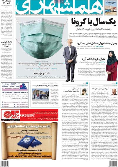 عناوین روزنامه های چهارشنبه ۲۹ بهمن