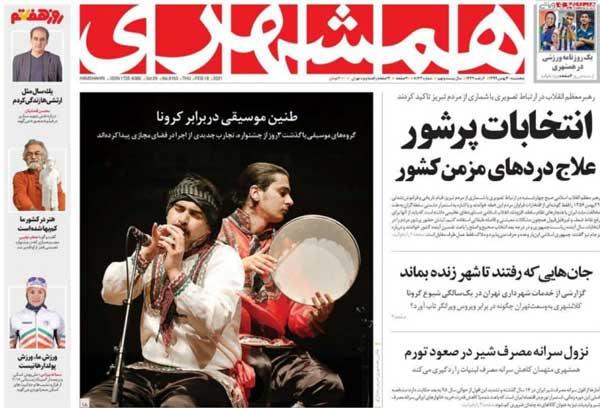 عناوین روزنامه های پنجشنبه ۳۰ بهمن