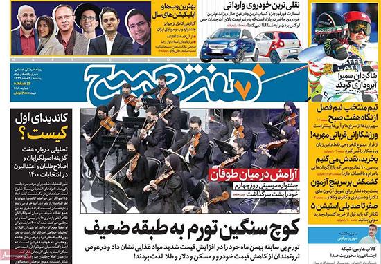 عناوین روزنامه های یکشنبه ۳ اسفند