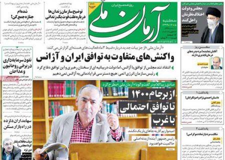 عناوین روزنامه های سه شنبه ۵ اسفند