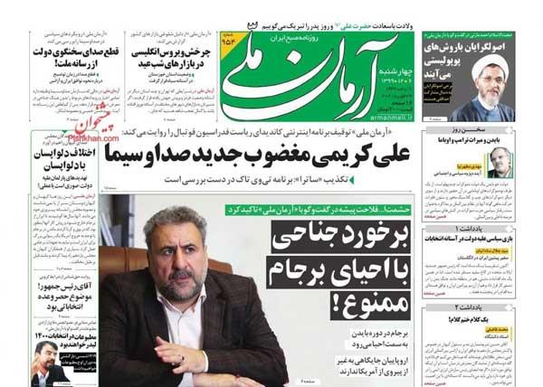 عناوین روزنامه های چهارشنبه ۶ اسفند