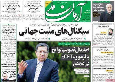 عناوین روزنامه های شنبه ۹ اسفند