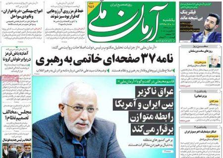 عناوین روزنامه های یکشنبه ۱۰ اسفند