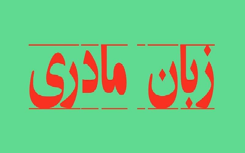 ایران همچنان تشنه جایگاه واقعی زبان مادری قومیتهاست!