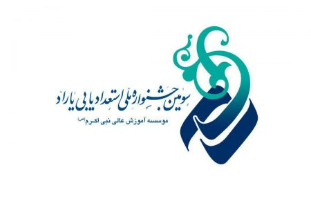 داوران سومین جشنواره استعدادیابی یاراد معرفی شدند