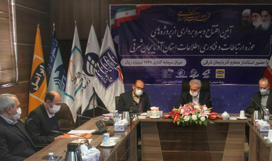 بهرهبرداری از پروژههای ارتباطی و مخابراتی حوزه ارتباطات و فناوری اطلاعات آذربایجانشرقی