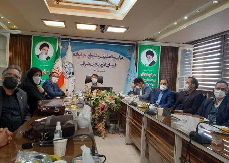 تحلیف و آغاز به کار ۳۹ نفر از مشاوران خانواده دادگستری آذربایجانشرقی