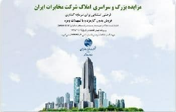 مزایده بزرگ املاک شرکت مخابرات ایران با شرایط و تسهیلات ویژه برگزار میشود