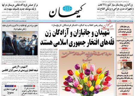 عناوین روزنامههای چهارشنبه ۲۰ اسفند