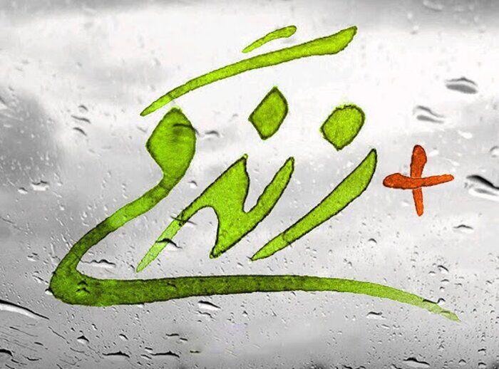 ۴۴ مرکز مثبت زندگی در استان اردبیل افتتاح شد