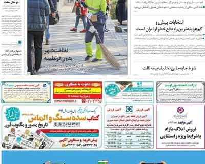 عناوین روزنامه های دوشنبه ۱۱ اسفند