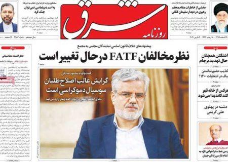 عناوین روزنامه های سه شنبه ۱۲ اسفند