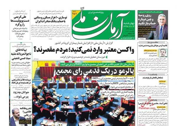 عناوین روزنامه های چهارشنبه ۱۳ اسفند