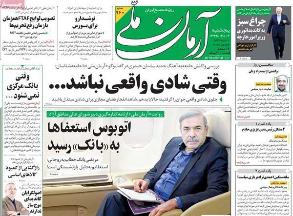 عناوین روزنامه های پنجشنبه ۱۴ اسفند