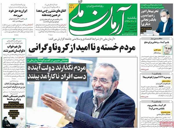 عناوین روزنامه های یکشنبه ۱۷ اسفند