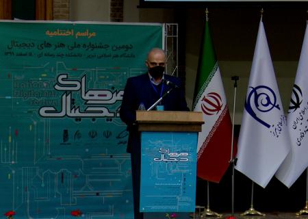 معرفی برگزیدگان جشنواره ملی هنرهای دیجیتال در تبریز