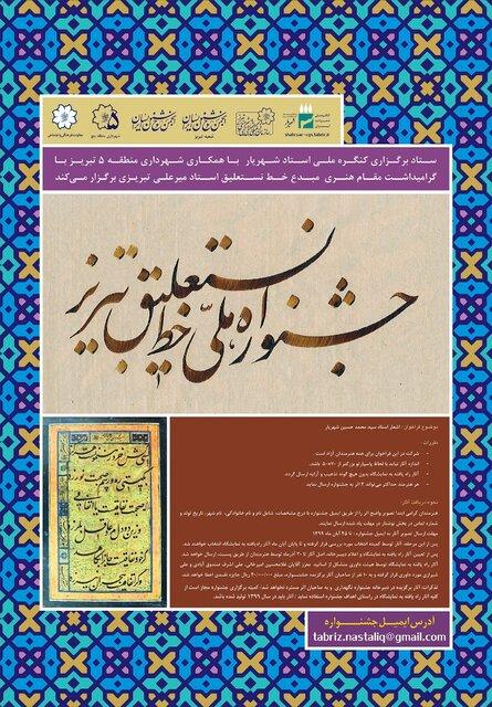 برگزیدگان «جشنواره ملی خط نستعلیق تبریز» معرفی شدند