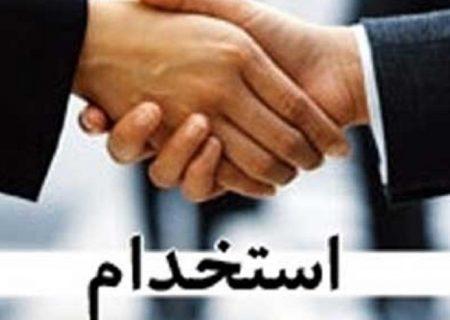 آگهی استخدام در بانک + شرایط استخدام