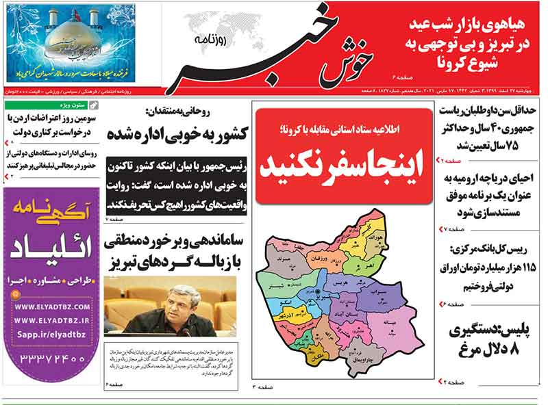 مطبوعات ۲۷ اسفند ماه ۱۳۹۹ تبریز