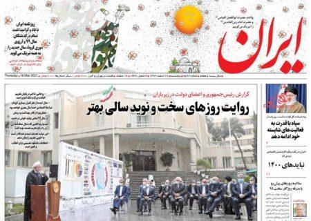 عناوین روزنامه های پنجشنبه ۲۸ اسفند