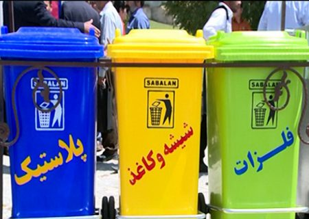 تفکیککنندگان زباله در آذربایجانشرقی ساماندهی شدند