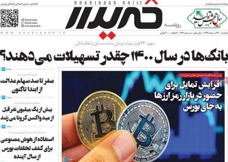 عناوین روزنامه های یکشنبه ۲۴ اسفند
