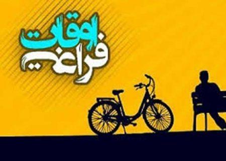 برای رتبه برتری اوقات فراغت شهرداری تبریز!