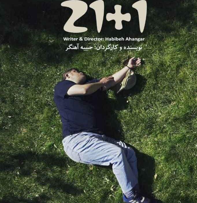 کسب مقام فیلم کوتاه ۱+۲۱ در بخش موسیقی/ انتخاب بازیگر سندروم داونی؛ به عنوان بهترین بازیگر