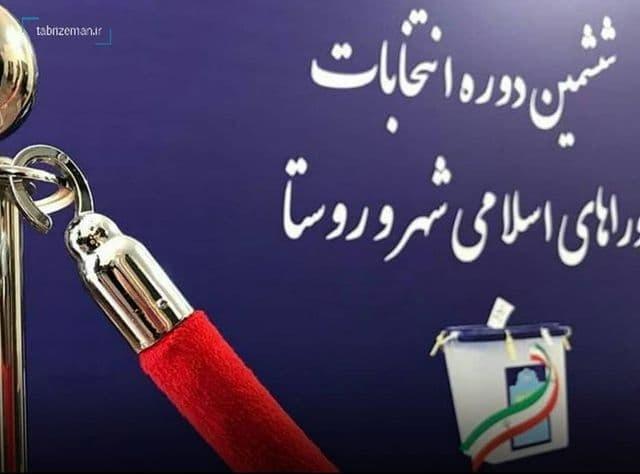 اندر احوالات انتخابات شورای شهر تبریز!