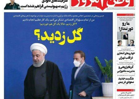عناوین  روزنامههای چهارشنبه ۲۷ اسفند