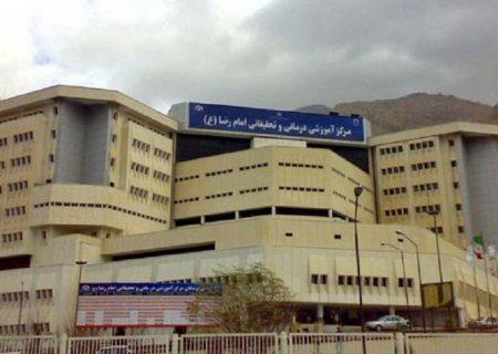 ملاقات بیماران بستری بیمارستان امام رضا(ع) ممنوع است