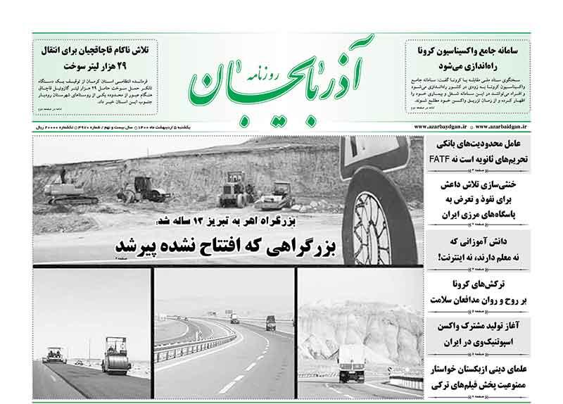 مطبوعات آذربایجان شرقی ۵ اردیبهشت ۱۴۰۰ تبریز