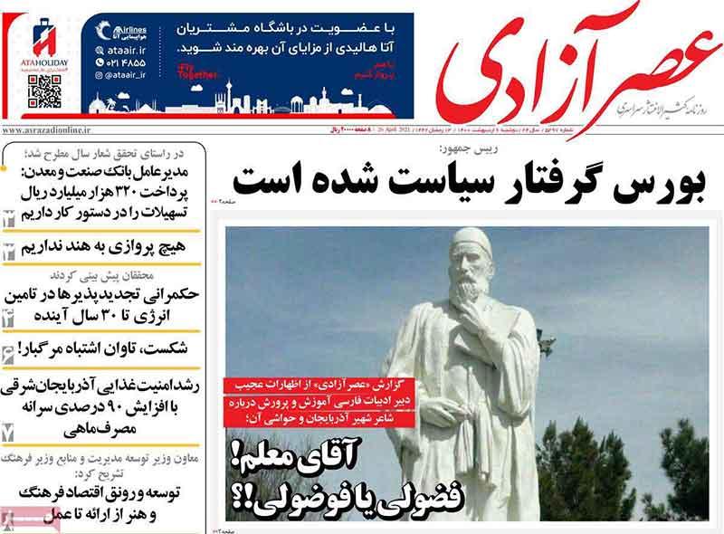 مطبوعات آذربایجان شرقی ۶ اردیبهشت ۱۴۰۰