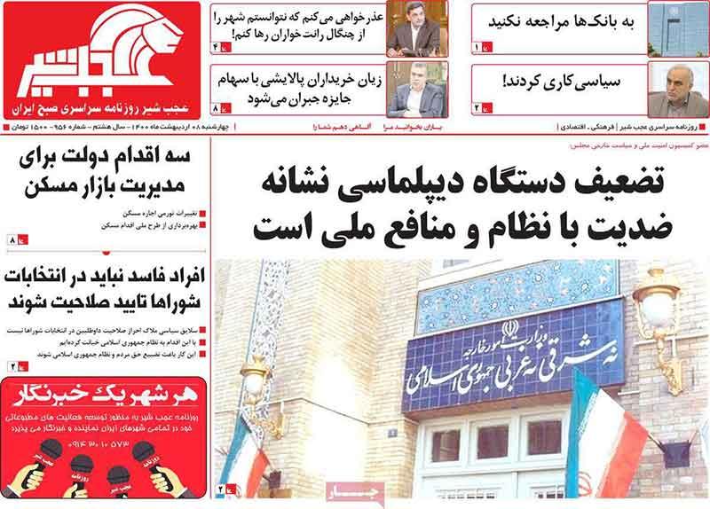 عناوین مطبوعات آذربایجان شرقی ۸ اردیبهشت