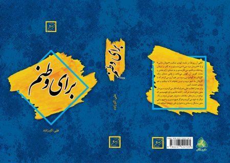 برای وطنم به چاپ رسید
