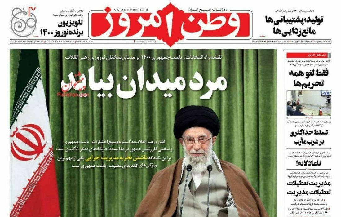 عناوین روزنامه های شنبه ۱۴ فروردین