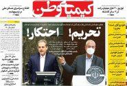 عناوین روزنامه های چهارشنبه ۱۸  فروردین
