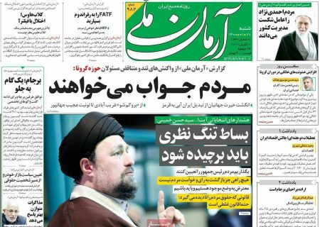 عناوین روزنامه های شنبه ۲۱ فروردین