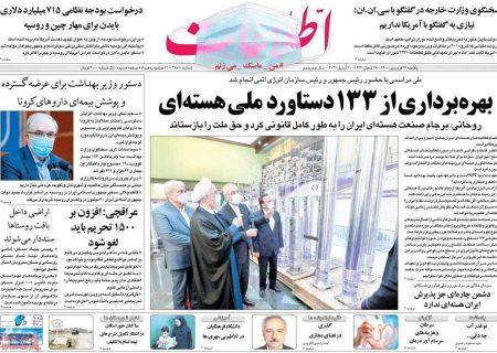 عناوین روزنامه های یکشنبه ۲۲ فروردین