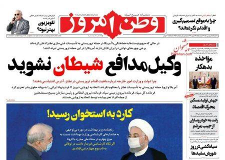 عناوین روزنامه های سه شنبه ۲۴ فروردین