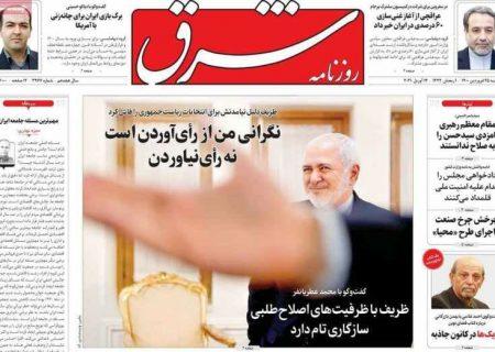 عناوین روزنامه های چهارشنبه ۲۵ فروردین