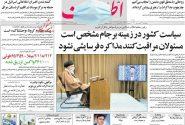 عناوین روزنامه های شنبه ۲۸ فروردین