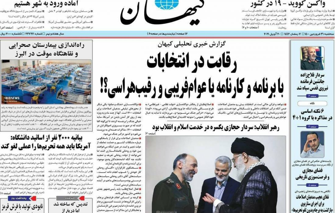 عناوین روزنامه های سه شنبه ۳۱ فروردین